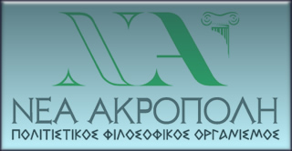 http://www.esoterica.gr/guests/nea_akropoli/logo_nakr.jpg